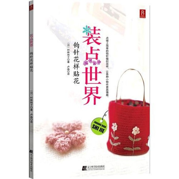 Crochet Embroidery Japanese Crochet Craft Book (In Chinese)