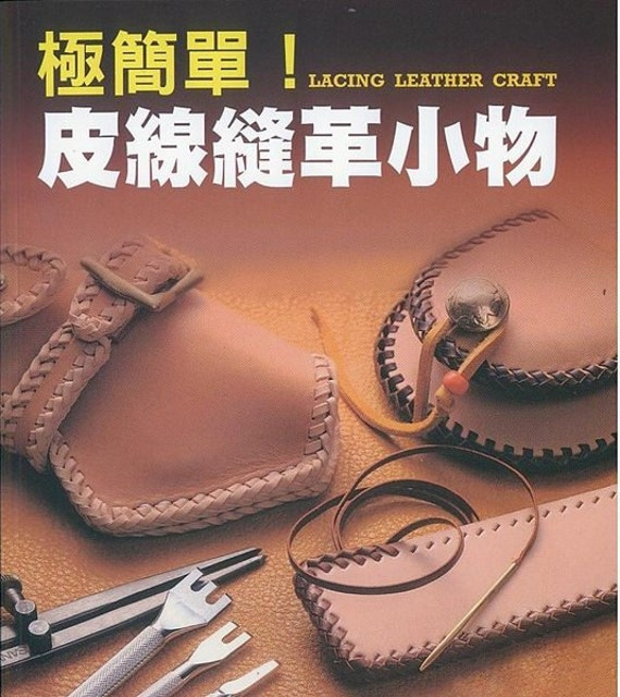 Easy Hand Lacing Leahter Goods Japanese Craft Book (In Chinese)