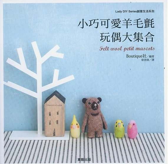 53 Felt Wool Petit Mascots Japanese Felting Craft Book (In Chinese)