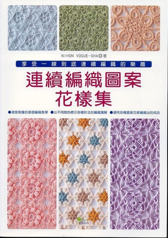 Crochet Stitches Name List : 60 Continuous Crochet Floral Patterns Japanese Crochet Craft Book (In ...