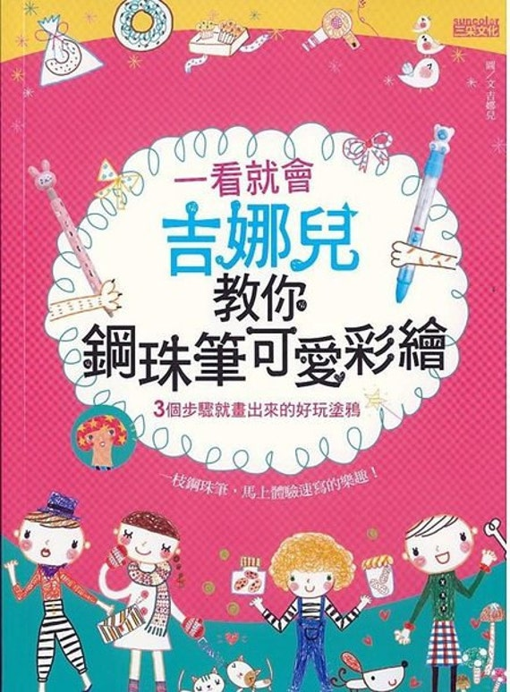 Creative Ball Pen Art illustration I- Drawing Book (In Chinese)