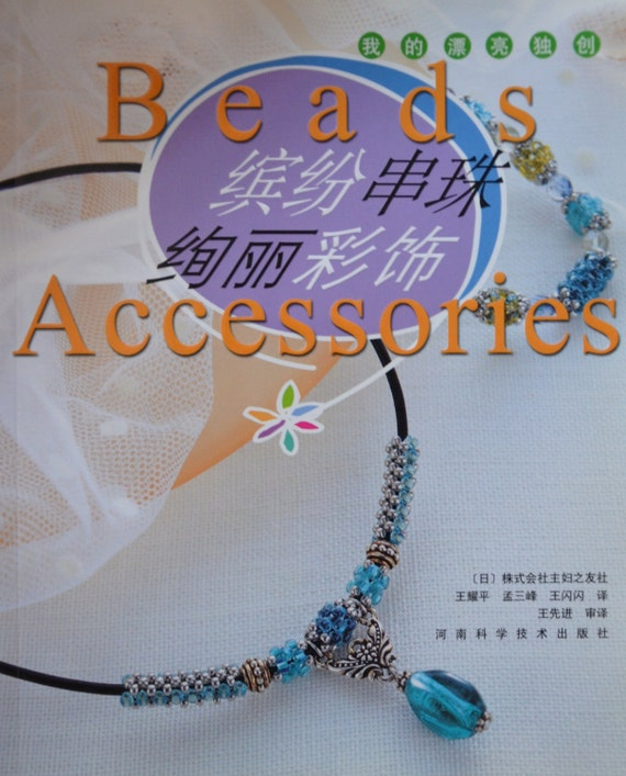 accessories japanese beading craft book in