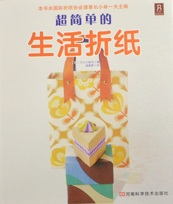 Easy Daily Creative Origami by Kobayashi Kazuo Japanese Craft Book (In Chinese)
