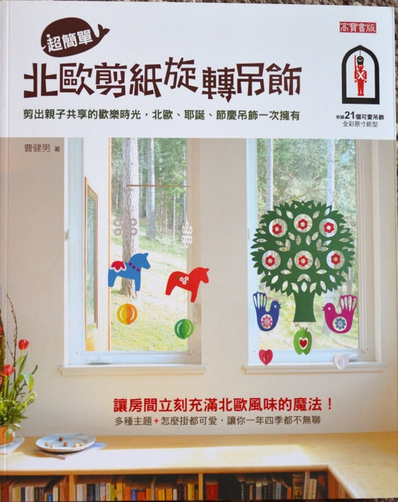 Easy and Cute Scandinavian Paper Mobiles Paper Craft Book (In Chinese)