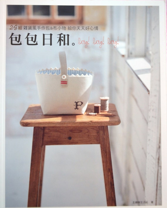 Bag Bag Bag Japanese Sewing Craft book (In Chinese)