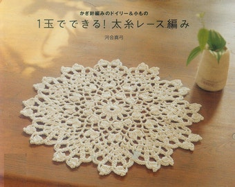 eBook Crochet Doily - KC31