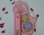 Hamsa set with the blessing of the baby and Mezuzah cover - Pink Bear FREE shipping