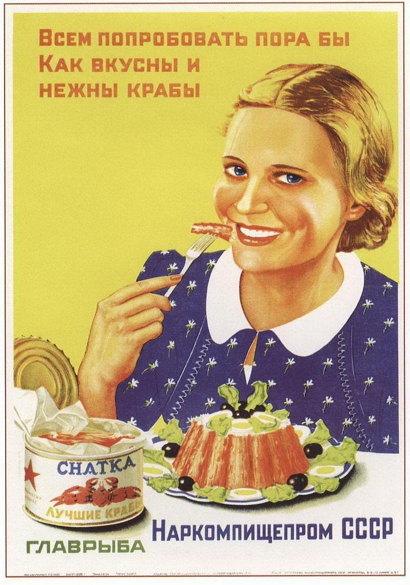 Vintage Propaganda Poster 81