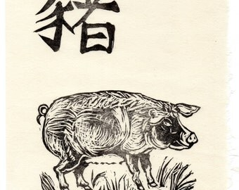 Zhu - The Pig - Linocut, 12th in Chinese Zodiac - Black and White Lino Block Print Year of the Pig with Chinese Character Print
