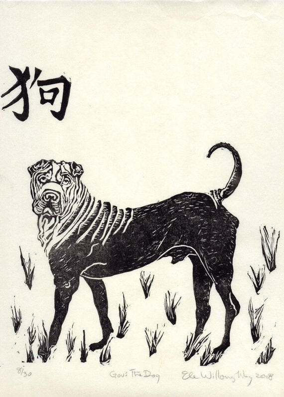 Gou - The Dog - 11th in Chinese Zodiac - Linoleum Block Print Black and White Dog with Chinese Character