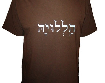 Mens Christian Shirt - HALLELUJAH in Hebrew Organic Bamboo and Organic Cotton Men's Shirt in Brown, Green or Blue Tshirt Size S, M, L, XL