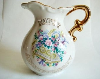 Vintage Anniversary Gift, Decorative Pitcher Anniversary Gift, Vintage Happy Anniversary Small Pitcher Flower Vase Choice Imports Japan,