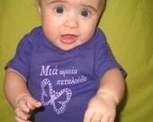 Butterfly Petalouda Purple  Greek Baby T shirt-gift