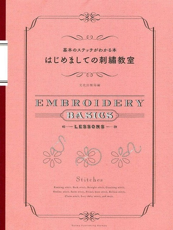 Embroidery Basic Stitches Lesson - Japanese Craft Book for Embroideries Beginner - Easy Hand Embroidery Tutorial, Reference, How to -  B666
