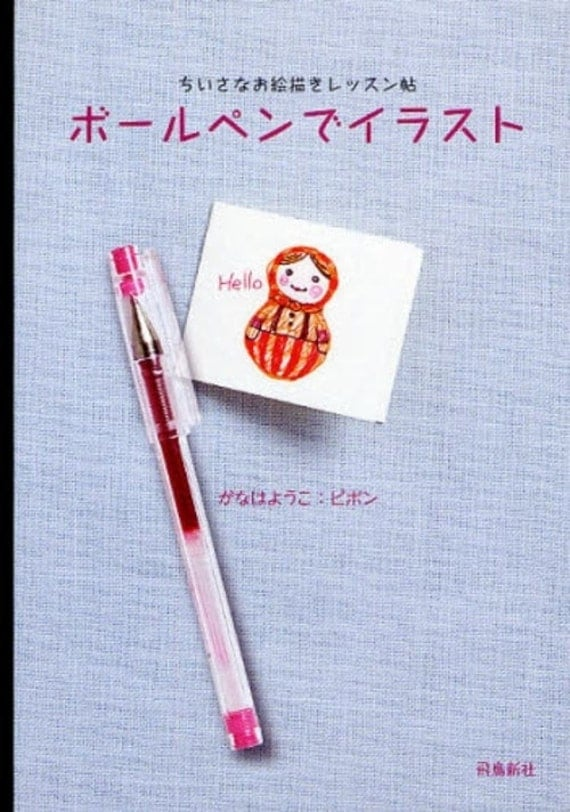 Ball-Point Pen Illustration, Japanese Drawing Book, Easy Drawing Tutorial, Doodle Book, Art Technique, Yoko Ganaha, Kawaii Design, B932