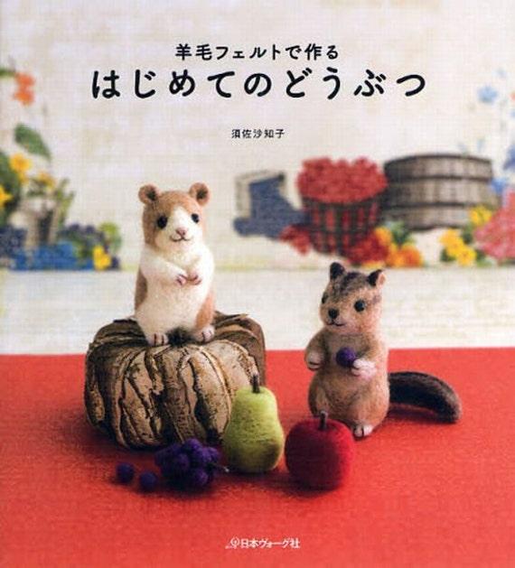 Needle Wool Felting Animal Dolls - Japanese Craft Pattern Book, Sachiko Susa, Easy Felting Tutorial - Bird, Bunny, Cat, Owl, Frog, Pig, B973