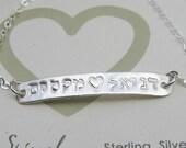 TWO NAMES Personalised Bracelet Silver Name Bar Bracelet Baby Name Bracelet Hand Stamped Hebrew Name Bracelet Hebrew Name Jewelry Baby Name