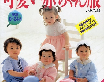 out of print - Japanese sewing pattern BOOK af99 clothing and goods for baby RARE