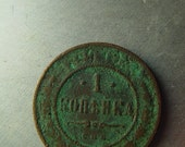 1899 ANTIQUE Russia Aeruginous Copper Coin. - 1 Kopeyka, copeck, kopeck,  kopeck for collection, supply, jewelry