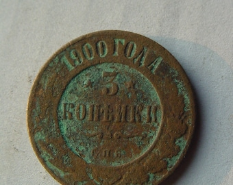1900 Authentic ancient coin - Russian Empire Copper Coin. - 3 Kopeks, copeck, kopecks, kopeyka for collection, supply, jewelry