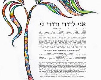 Tree Ketubah, Interfaith ketubah, katubah, katubahs, ketuba, Jewish wedding, marriage certificate, watercolor ketubah, destination wedding