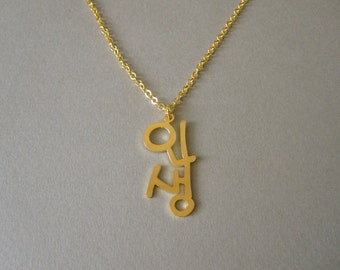 Personalized Gold Vertical Korean Name Necklace