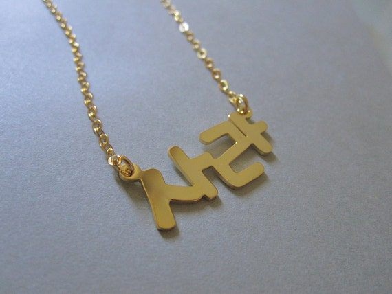 Personalized Gold Korean Name Necklace