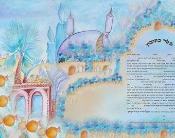 Jerusalem of hope ketubah- print of watercolor ketubah on paper- custom possible