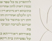 "Orthodox Printed Ketubah in Olive Green stacked Hebrew and English text with ""Growth"" papercut design"