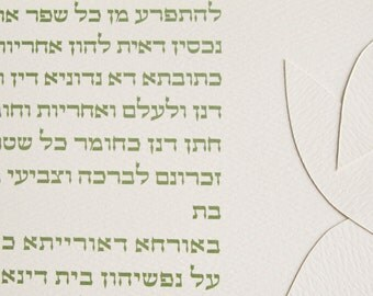 """Orthodox Printed Ketubah in Olive Green stacked Hebrew and English text with """"Growth"""" papercut design"""
