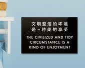 Funny Sign. Chinese. Civilized and Tidy Circumstance