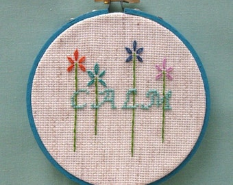 Wall Hanging Needle Art Embroidery Flower Hoop Calm Saying Meditative Zen Aqua Blue