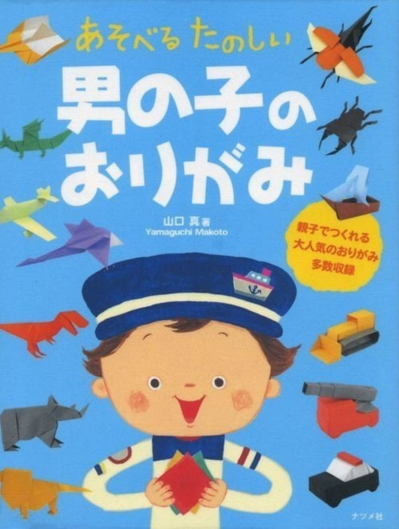 Japanese Origami Paper Craft Book,  Makoto Yamaguchi - Japanese Paper Craft for Boy, Children, Easy Origami Tutorial, B388