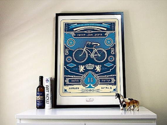 CLEARANCE Sale Ready, Set, Bike Blue Poster Fits into IKEA frame. Hebrew or English, Gift for him, Perfect For the Office wall