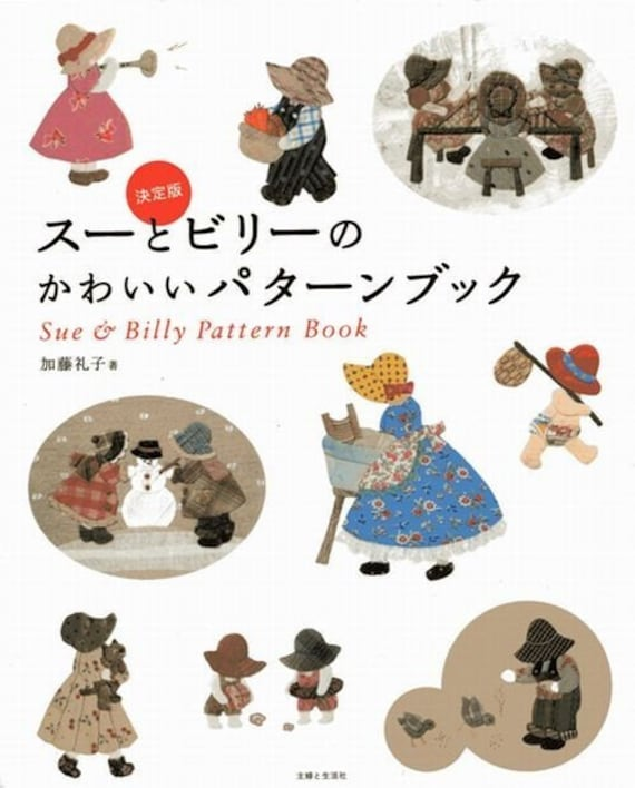 Items similar to lovely pattern book of sunbonnet sue - Reiko kato patchwork ...