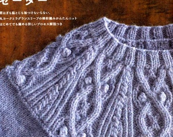 Top Down Knit  Wardrobe - Japanese Craft Book