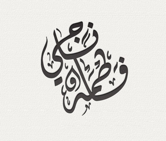 Custom arabic calligraphy of your name diwani two names by My name in calligraphy