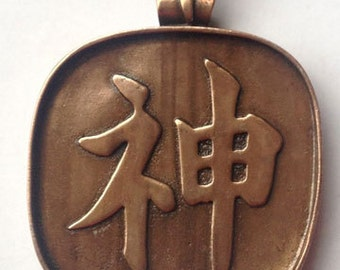 Shin/Shin Wall Ornament