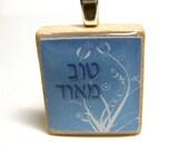 Tov Me'od - Very Good - Hebrew Scrabble tile pendant - blue