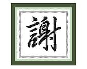 Thanks / Thank You  -- Chinese Symbol/Kanji Cross-Stitch Pattern -- PDF