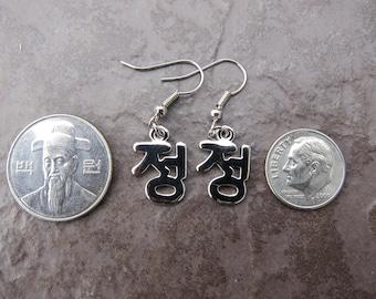 "Korean Hangeul Earrings - ""Jeong"""