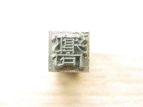 Vintage Japanese Typewriter Key Guide, Favor  Showa Period