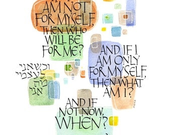 HIllel Print English and Hebrew Giclee 12x16 (Unframed Print)
