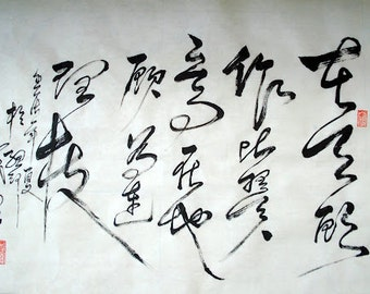 CHINESE CALLIGRAPHY-We Wish to fly  like two birds  with the wings of one