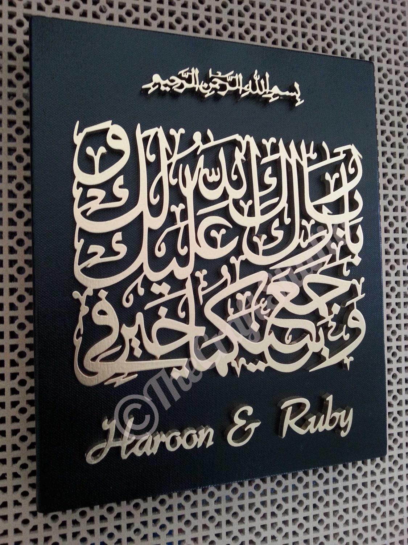 Personalised Islamic Muslim Wedding Gift Deep Frame Canvas