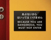 Funny Engrish Sign. Because you are Dangerous