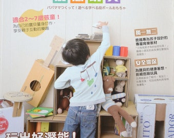 Making Cardboard Toys by Mom & Dad by Hiroyuki Ishikura Japanese Craft Book (In Chinese)