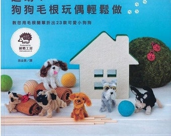 Let's Make Dogs using Pipe Cleaners - Japanese Craft Book (In Chinese)