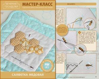"""PDF Sewing Tutorial """"Honey Table Cloth"""" (in Russian)"""