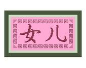 Daughter -- Chinese Symbol/Kanji Cross-Stitch Pattern -- PDF